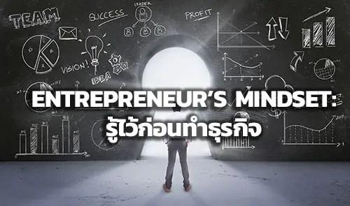 Entrepeneur's Mindset: สิ่งที่ต้องรู้ก่อนตัดสินใจทำธุรกิจ