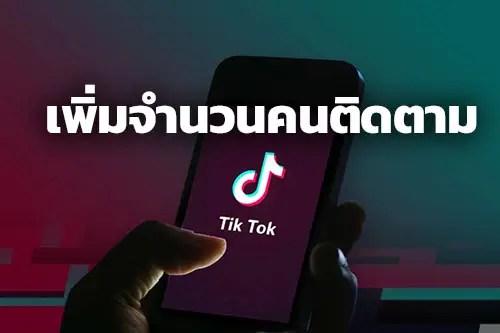 เพิ่มยอดติดตามใน TikTok ง่ายๆ ไม่มีค่าใช้จ่าย ฟรีตลอดกาล!