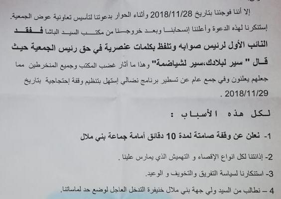 عبارة عنصرية من النائب الأول لرئيس جماعة بني ملال تستنفر بائعي الجوطية