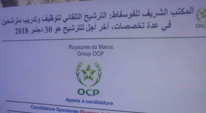 مسؤول بـOCP يوضح علاقة المؤسسة بإعلان عن توظيف وتدريب في عدة تخصصات