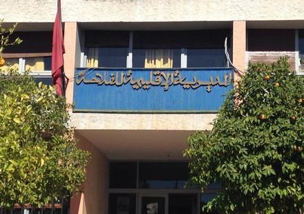 تنسيق نقابي يطالب بتعويض أطر ومستخدمي مديرية الفلاحة بخنيفرة