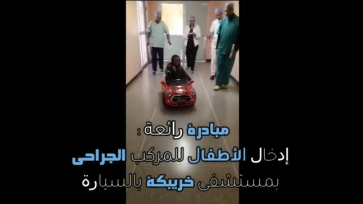 مبادرة رائعة : إدخال الأطفال للمركب الجراحي بمستشفى خريبكة بالسيارة