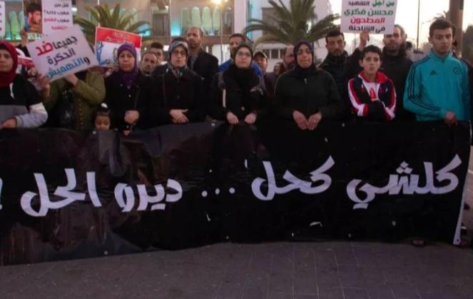 وقفة احتجاجية وسط مدينة البيضاء تنديدا بالواقع الحقوقي في المغرب