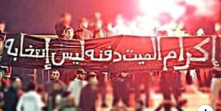 رفضا لترشح بوتفليقة… الجمهور: إكرام الميت دفنه وليس إنتخابه