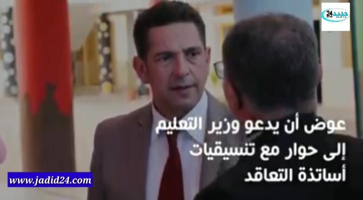 أخطاء ''قاتلة'' اقترفتها وزارة «أمزازي» في ملف الأساتذة المتعاقدين (فيديو)