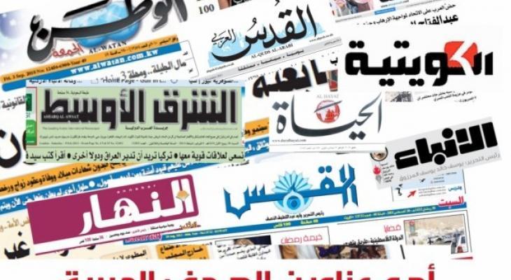 قراءة في الصحف العربية الصادرة اليوم