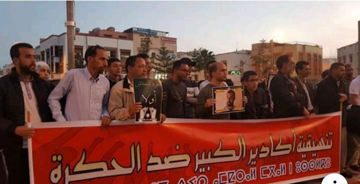 """وقفة احتجاجية لنشطاء """"تنسيقية أكادير ضد الحكرة"""" للمطالبة بالحرية للمهداوي ولمعتقلي الحراك"""