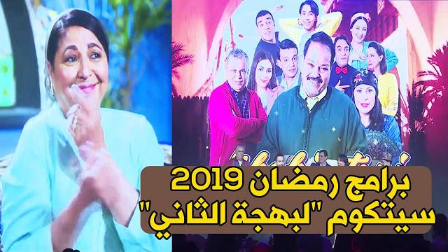 """""""حموضية"""" قاتلة بالتلفزيون في رمضان"""