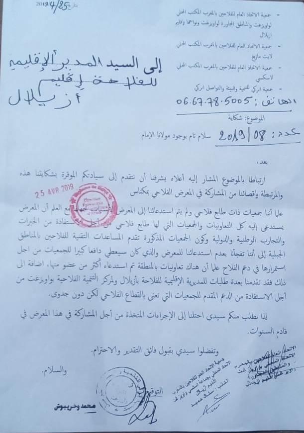 واويزغت..إقليم أزيلال جمعيات فلاحية تشكو إقصاءها من المشاركة في معرض مكناس الفلاحي