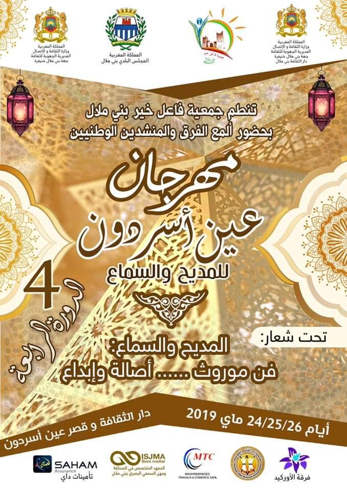 بني ملال: انطلاق النسخة الرابعة من مهرجان عين أسردون للمديح والسماع