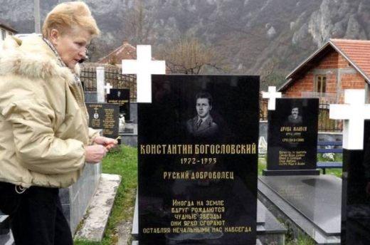 Споменик Константину Богословском Михаjловичу