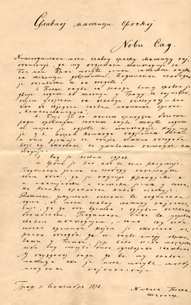 Теслина молба за стипендију из 1878.