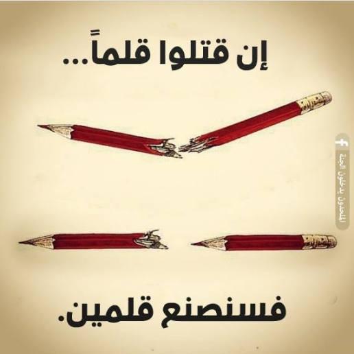 اگر تم ایک قلم توڑو گے تو ہم ان سے بہت جلد دو قلم بناڈالیں گے