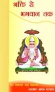 Bhakti Se Bhagwan Tak