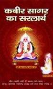 Kabir Sagar Ka Sarlarth