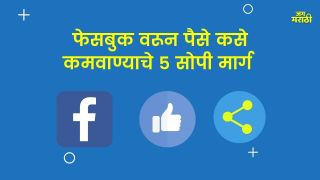 How to Make Money from Facebook marathi
