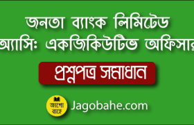Janata Bank AEO Question Solution