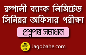 Rupali Bank Senior Officer Question Solution
