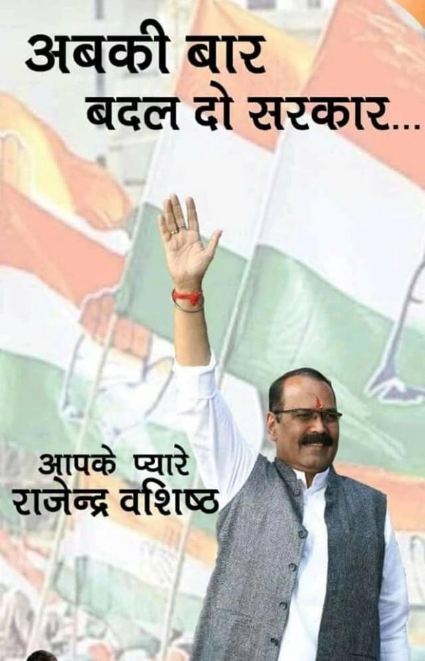 राजेंद्र वशिष्ठ के समर्थन में आज निकली विशाल रेली , चारो और हाथ के पंजे की धूम