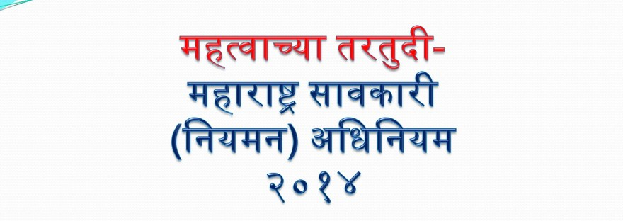 महत्वाच्या तरतुदी-महाराष्ट्र सावकारी (नियमन) अधिनियम २०१४