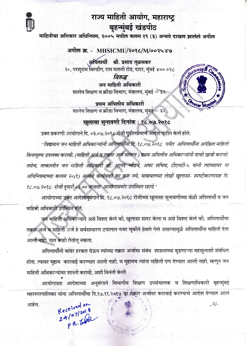 Information Officer of Ministry of Education neglects RTI Act, gets slapped With Rs.25000/- fine by the SIC Page 1