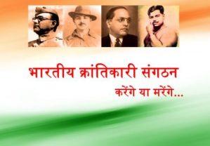 Bharatiya Krantikari Sangathan