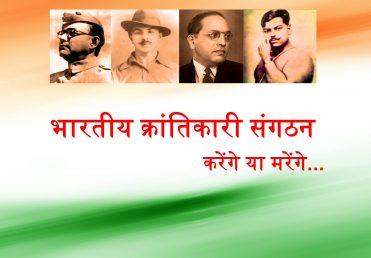 भारतीय क्रांतिकारी संगठन-'संक्षिप्त'में…