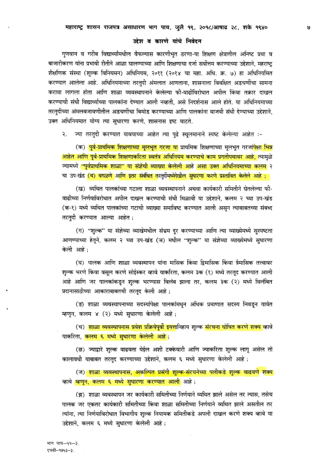 Maharashtra Educational Institutions Regulation of Fee Act 2011 Amendment Bill of 2018 Preamble Page 1