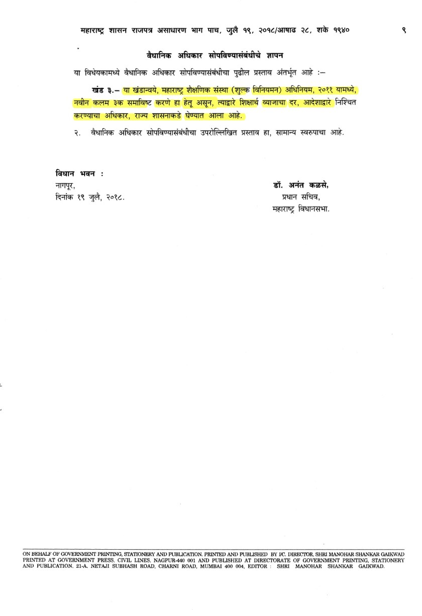 Maharashtra Educational Institutions Regulation of Fee Act 2011 Amendment Bill of 2018 Preamble Page 3