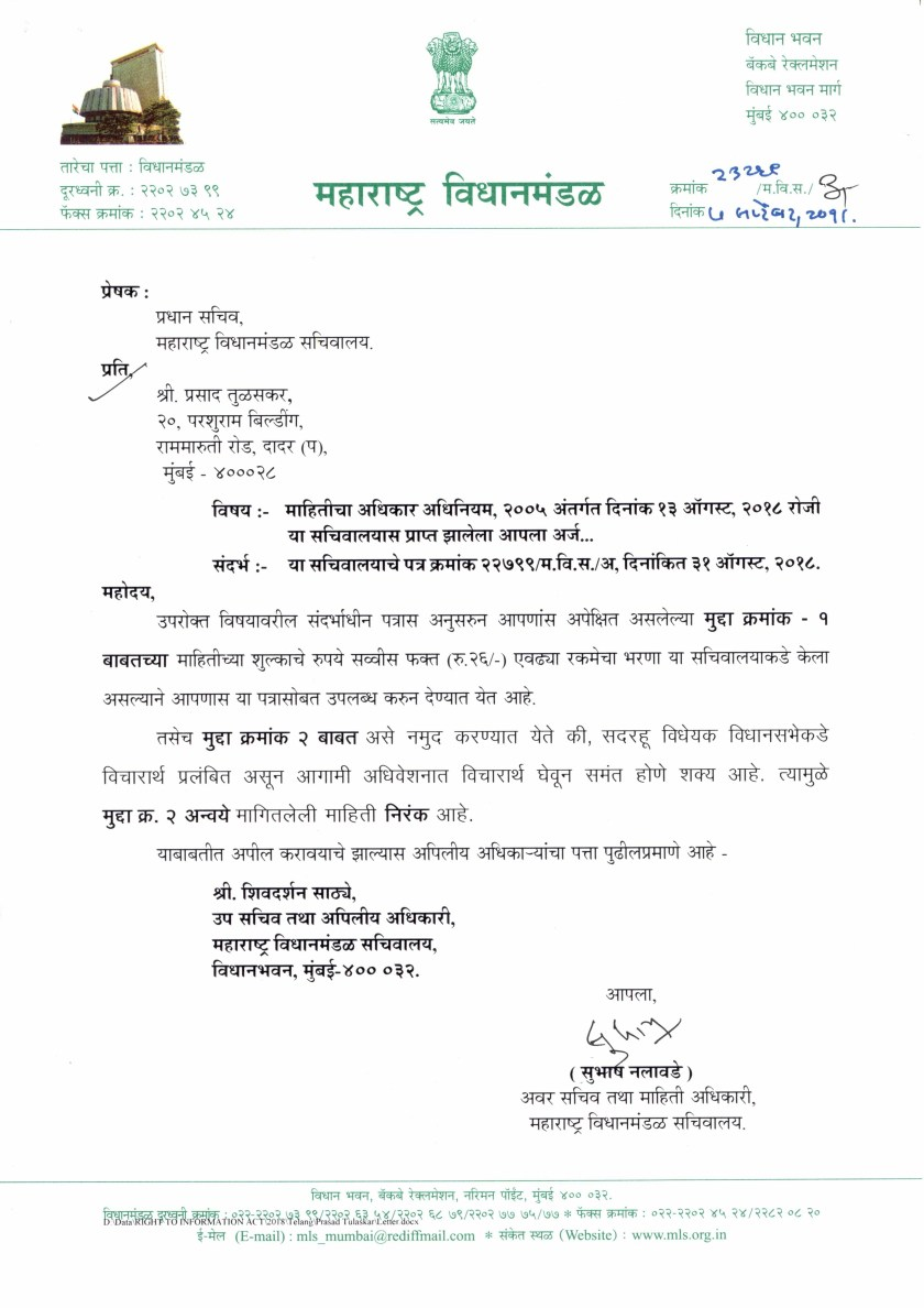 Maharashtra Educational Institutions Regulation of Fee Act 2011 Amendment Bill of 2018 RTI Reply