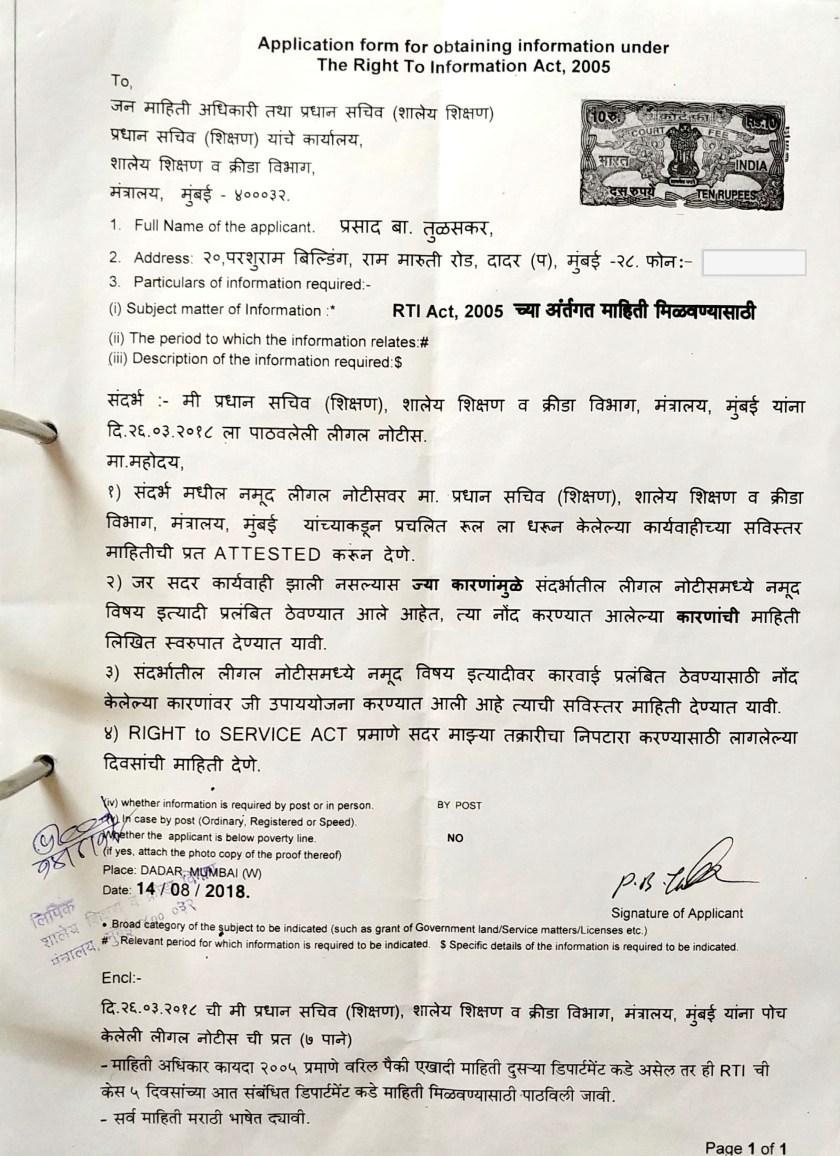 Second RTI Application of Mr.Prasad Tulaskar Dtd.14.08.2018 asking for action taken report against same complaint notice Dtd.26.03.2018