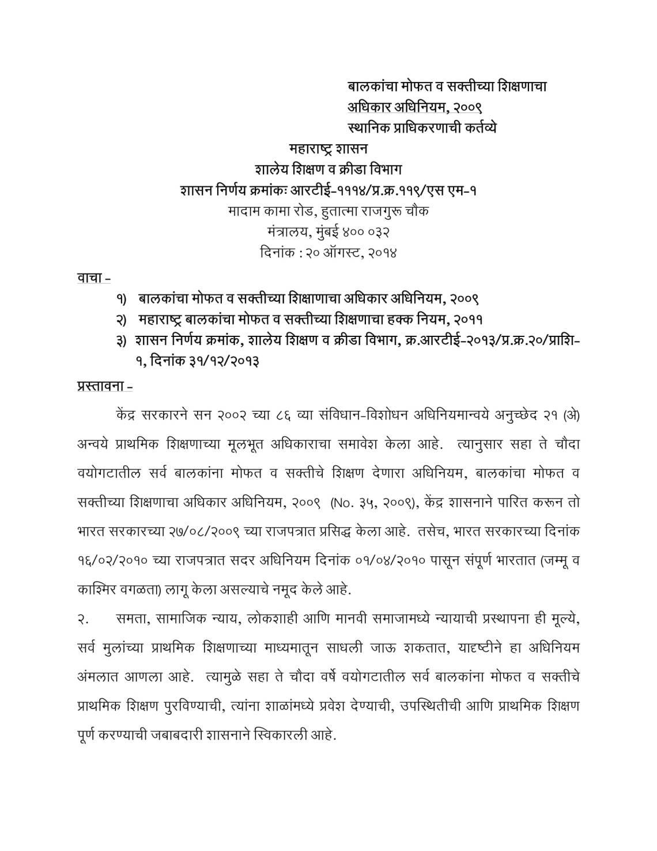 RTE Act 2009 Competent Authorities Maharashtra-01