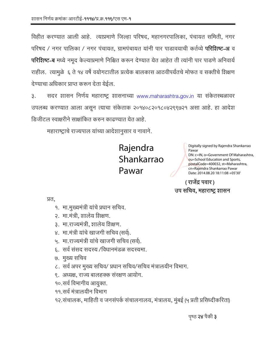 RTE Act 2009 Competent Authorities Maharashtra-03