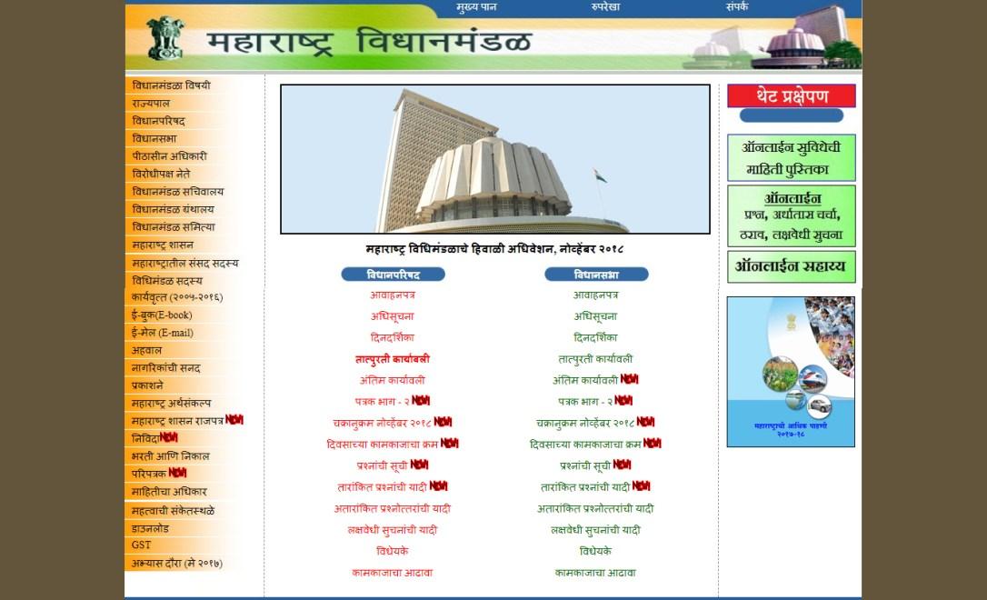 महाराष्ट्र विधानसभा व विधानपरिषद तारांकित प्रश्न, लक्षवेधी सूचना ई. माहिती.