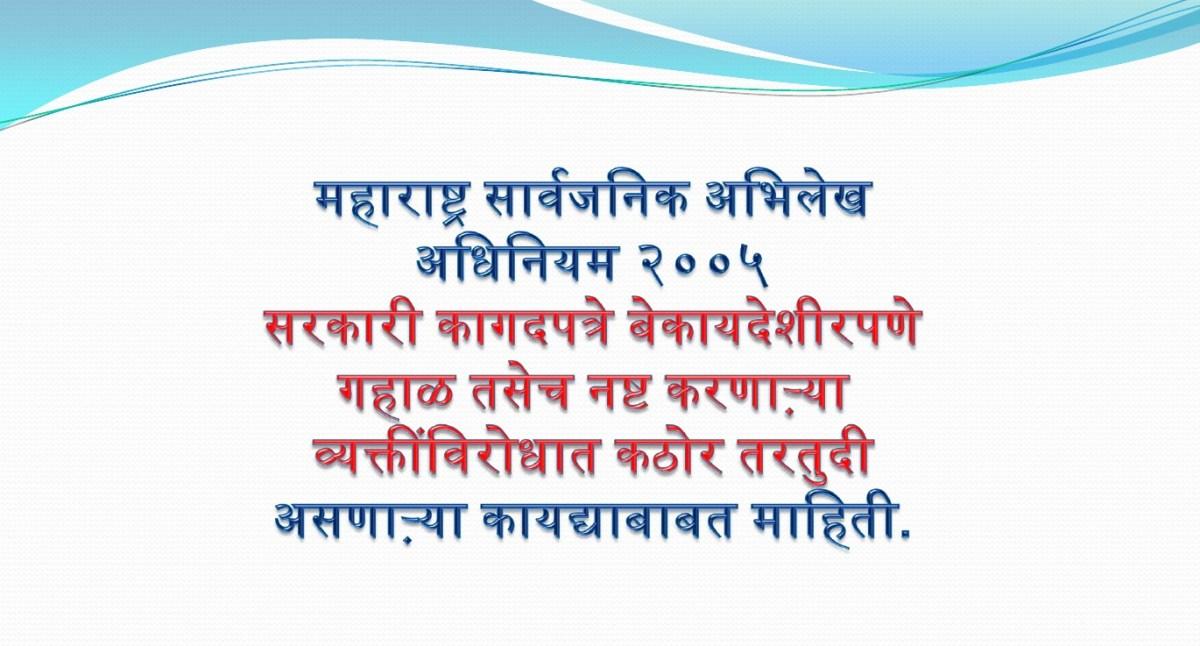 महाराष्ट्र सार्वजनिक अभिलेख अधिनियम २००५-महत्वाच्या तरतुदी