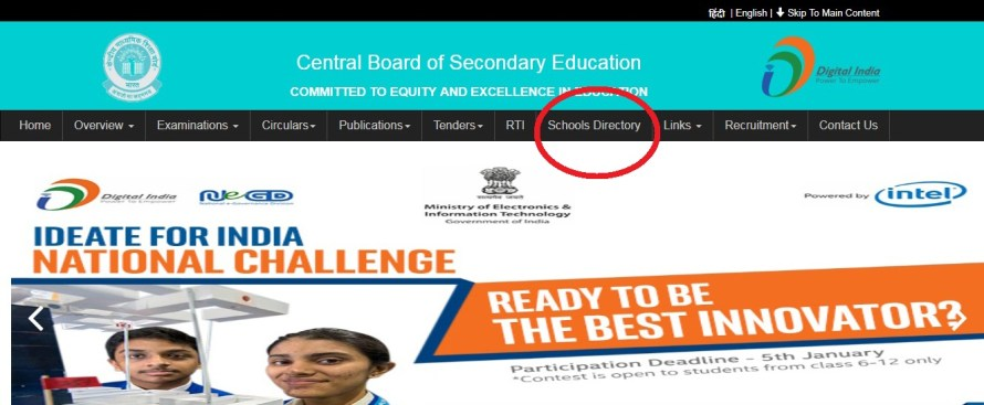 शाळेची सीबीएसई संलग्नता तपासणेबाबत मार्गदर्शिका