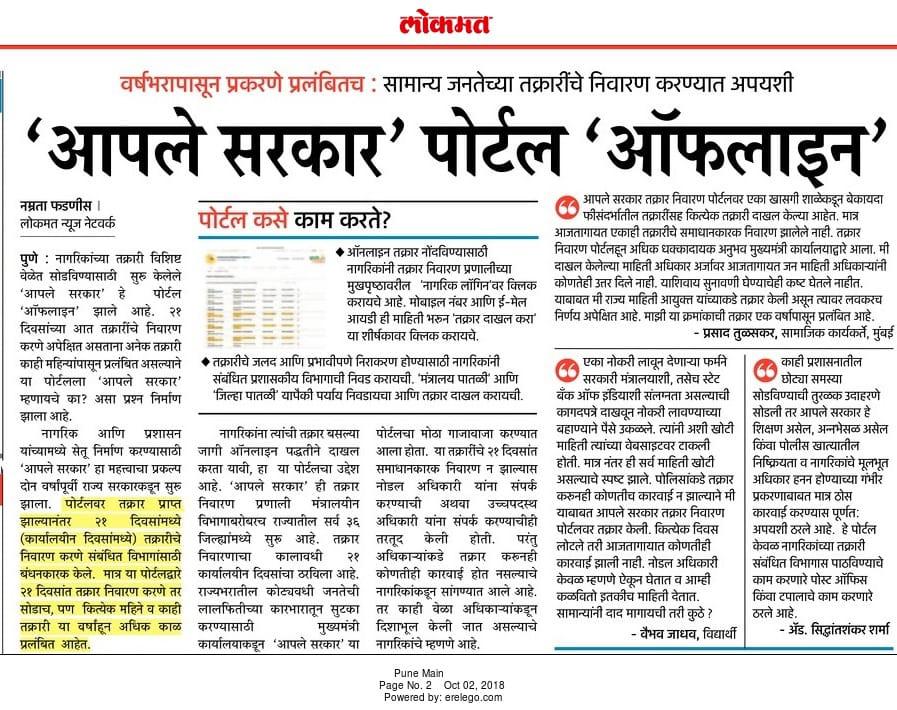 Aaple Sarkar Grievance Portal 'In Action', Complainants get compensation.