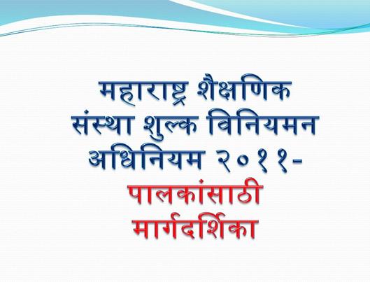 महाराष्ट्र शैक्षणिक संस्था शुल्क विनियमन अधिनियम २०११-पालकांसाठी मार्गदर्शिका.