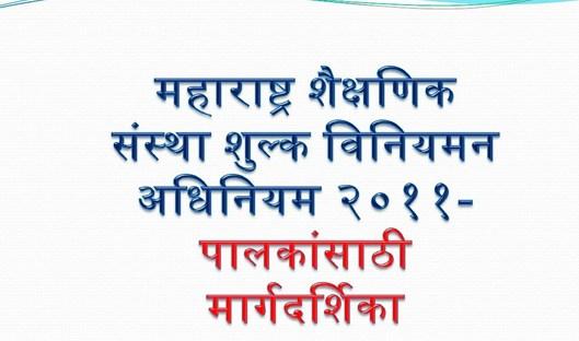 महाराष्ट्र शैक्षणिक संस्था शुल्क विनियमन अधिनियम २०११ महत्वाच्या तरतुदी व मार्गदर्शन