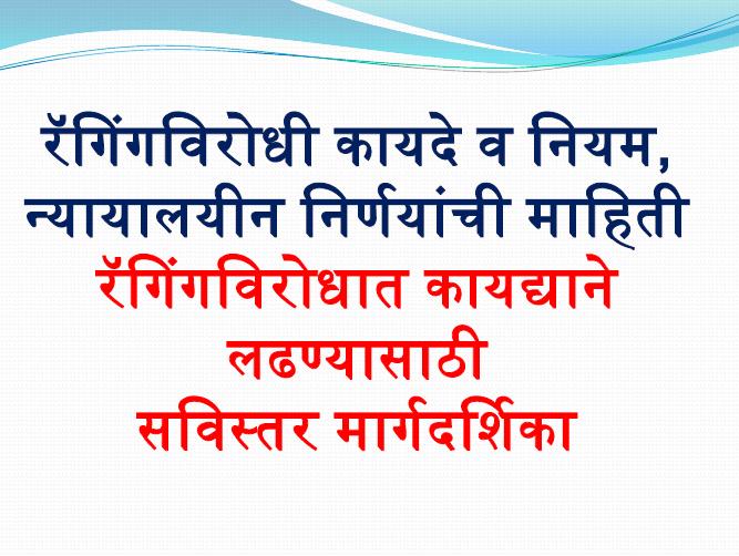 रॅगिंगविरोधी कायदे व नियम याबाबत मार्गदर्शन-महाराष्ट्र रॅगिंग करण्यास मनाई करणे अधिनियम १९९९ सहित.