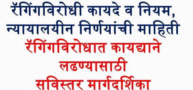 रॅगिंगविरोधी कायदे व नियम याबाबत मार्गदर्शन महाराष्ट्र रॅगिंग करण्यास मनाई करणे अधिनियम १९९९ सहित.