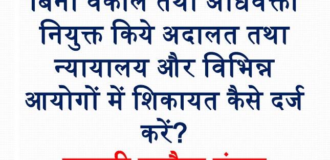 अदालत तथा न्यायालय और विभिन्न आयोग में शिकायत कैसे दर्ज करें क़ानूनी मसौदा संलग्न Hindi Legal Sample Draft