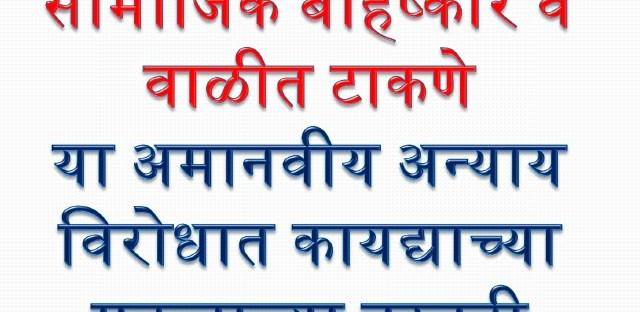 सामाजिक बहिष्कार अथवा जात पंचायतद्वारे वाळीत टाकणे यांस बंदी व प्रतिबंध कायद्याच्या महत्वाच्या तरतुदी-'महाराष्ट्र सामाजिक बहिष्कार यापासून व्यक्तींचे संरक्षण (प्रतिबंध, बंदी व निवारण) अधिनियम २०१६'