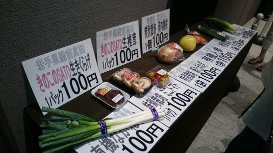 野菜が販売