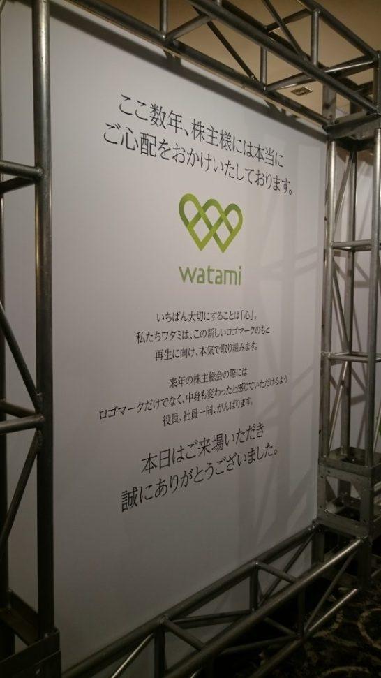 ワタミ新ロゴ
