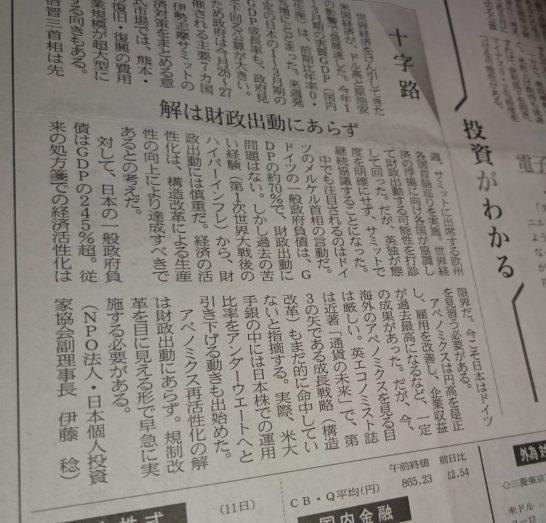 2016年5月11日『日本経済新聞』