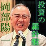 【中・上級者向き】個人の外国株投資活発化を     岡部陽二