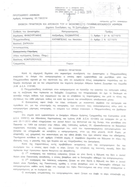 plomaritis_65738_2014