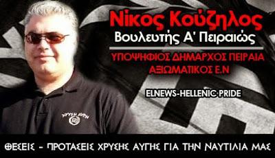 kouzilos_naytilia