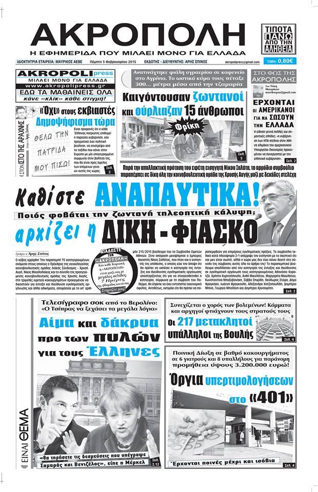 akropolis2